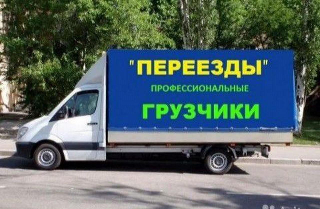 Грузоперевозки.Переезды - Новороссийск, цены, предложения специалистов